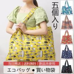 "Thumbnail of ""エコバッグ 折りたたみ おしゃれ エコトート 買い物袋 大容量軽量 H00001"""