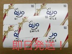 "Thumbnail of ""クオカード QUOカード 50,000円分"""