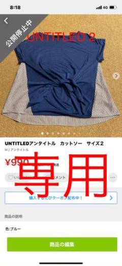 """Thumbnail of """"UNTITLEDアンタイトル タンクトップ サイズ2"""""""
