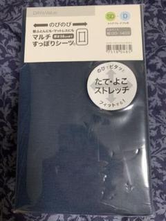 """Thumbnail of """"ニトリ マルチすっぽりシーツ SD ーDセミダブルーダブル"""""""
