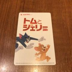 "Thumbnail of ""映画『トムとジェリー』ムビチケ 一般 1枚"""