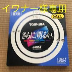 "Thumbnail of ""蛍光灯 TOSHIBA メロウZ FCL32-40EX-D-Z-2P 32形"""