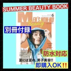 "Thumbnail of ""MEN'S NON-NO/メンズノンノ 6月号◉別冊付録 抜け無し一冊"""