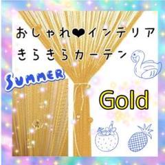 """Thumbnail of """"ゴールド❣️キラキラ インテリアカーテン のれん 模様替え 間仕切り オシャレ"""""""