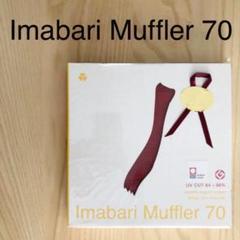 """Thumbnail of """"新品【Imabari Muffler 70 今治マフラー70】赤⭕️匿名配送"""""""