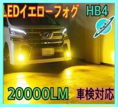 "Thumbnail of ""20000LM‼スーパーイエローLED‼️HB4 HID超え‼️"""