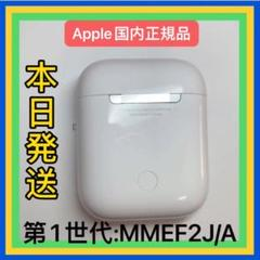 "Thumbnail of ""エアーポッズ 第一世代充電ケース 充電器AirPods第1 Apple国内正規品"""