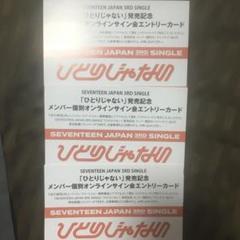 """Thumbnail of """"エントリーカード"""""""