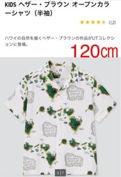 """Thumbnail of """"【新品】ユニクロ ヘザーブラウン オープンカラーシャツ アロハシャツ 120"""""""