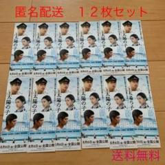 "Thumbnail of ""【新品未使用】太陽の子 映画 しおり 12枚セット 三浦春馬"""