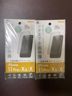 iPhone11Pro保護フィルム