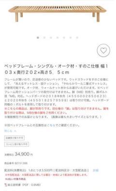 """Thumbnail of """"ベッドフレーム・シングル・オーク材・すのこ仕様"""""""