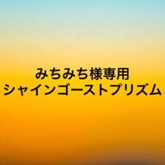 "Thumbnail of ""シャインゴースト みちみち様専用"""