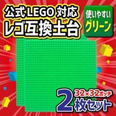 "Thumbnail of ""高品質 レゴ 互換 基礎版 プレート 緑 2枚 LEGO ベース デュプロ 玩具"""