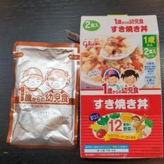 "Thumbnail of ""1才からの幼児食"""
