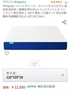 """Thumbnail of """"Mintgreen(ミントグリーン) マットレス セミダブル 二層 厚み20cm"""""""
