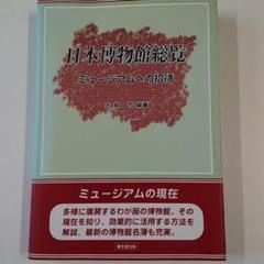 "Thumbnail of ""日本博物館総覧 : ミュージアムへの招待"""