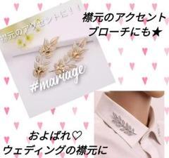 "Thumbnail of ""【リーフ ブローチ】襟元 オシャレ ウェディング 結婚式 フォーマル メンズ"""