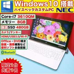 "Thumbnail of ""極上ホワイト色★最新Win10/最高峰i7/8G/大容量新品SSD/Office"""