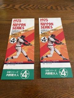 "Thumbnail of ""広島カープ 1975年 日本シリーズ チケット レアチケット"""