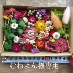 """Thumbnail of """"ハーバリウム花材ドライフラワーうセット"""""""