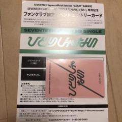 "Thumbnail of ""SEVENTEEN ファンクラブ限定 エントリーカード"""