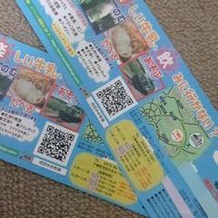 "Thumbnail of ""成田ゆめ牧場 チケット2枚 有効期限2021/6/30"""