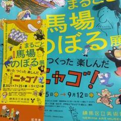 "Thumbnail of ""馬場のぼる展 11ぴきのねこ チケット 1枚 チラシ 練馬区立美術館"""