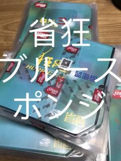 """Thumbnail of """"NEOキョウヒョウ3省ブルースポンジ 卓球ラバー"""""""