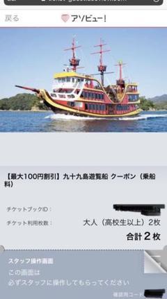 "Thumbnail of ""佐世保九十九島 遊覧船 乗船引換券 大人2名"""