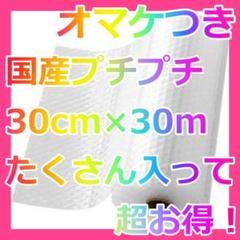"Thumbnail of ""30㎝×30m プチプチ ぷちぷち 梱包材 緩衝材"""