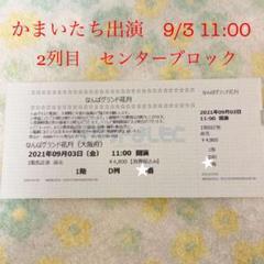 "Thumbnail of ""9/3 かまいたち NGK本公演"""