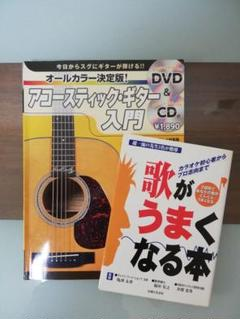 """Thumbnail of """"アコースティックギター入門"""""""