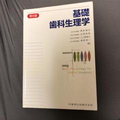 "Thumbnail of ""基礎歯科生理学 第6版 生理学"""