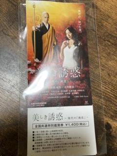 "Thumbnail of ""美しき誘惑 映画チケット"""