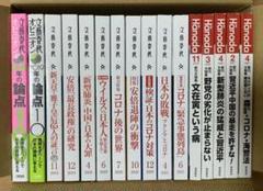 """Thumbnail of """"文藝春秋オピニオン・文藝春秋・月刊Hanada 16冊セット"""""""