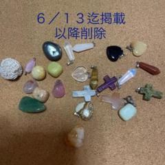 "Thumbnail of ""鉱物 及び  ペンダントヘッドまとめ売り"""
