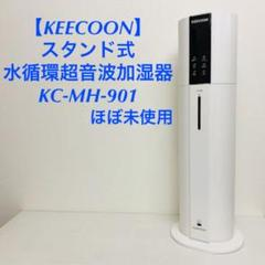 "Thumbnail of ""KEECOON スタンド式水循環超音波加湿器 9L KC-MH-901"""