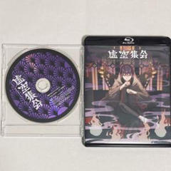 """Thumbnail of """"虚空集会BD 特典CD付き"""""""