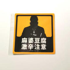 """Thumbnail of """"ufotable Cafe  ステッカー 言峰綺礼 麻婆豆腐"""""""