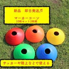 "Thumbnail of ""マーカーコーン 5色 10枚セット サッカー フットサル 陸上 練習"""