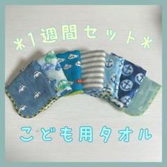 """Thumbnail of """"【新品未使用】COCOWALK タオルハンカチ こども用 プレゼント"""""""
