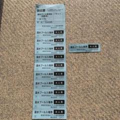 "Thumbnail of ""東海市営温水プール 回数券 11回分"""