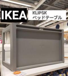 """Thumbnail of """"イケア IKEA KLIPSK クリプスク トレイ テーブル  グレー"""""""
