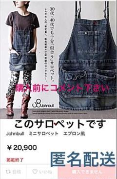 """Thumbnail of """"ジョンブル johnbull  ショート丈 エプロン デニムオーバーオール"""""""