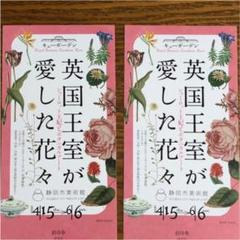 "Thumbnail of ""英国王室が愛した花々展 チケット2枚"""