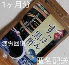 "Thumbnail of ""【疲労回復】すっぽん黒酢 1ヶ月分  コラーゲン アミノ酸 大豆ペプチド"""