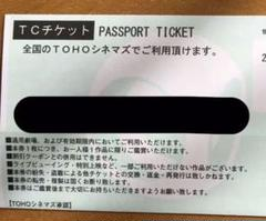 "Thumbnail of ""TOHOシネマズ TCチケット 映画鑑賞券 1枚 即決可"""