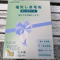 """Thumbnail of """"値下げ⭐ ナカギシ NA-08SL(GR)"""""""
