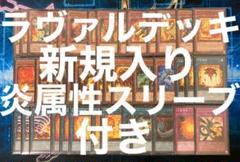 """Thumbnail of """"4 ラヴァル デッキ 40枚+EX15枚 新規入り 炎属性付き"""""""